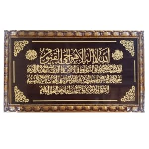 Quran Picture Frame